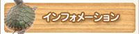インフォメーション/動物病院 佐賀県 ペット
